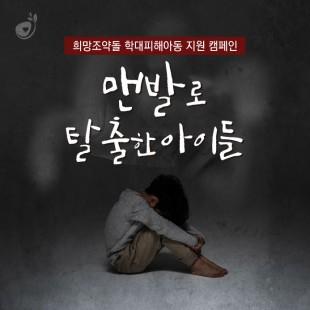 <희망조약돌 학대피해아동 지…