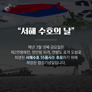 <제4회 서해 수호의 날> …
