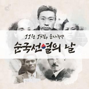 <제81주년 순국선열의 날>…