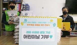 래퍼 수퍼비 팬덤, 생일 기…