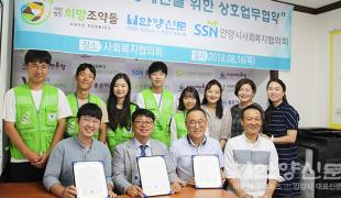 안양시사회복지협의회-희망조약…
