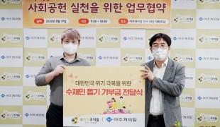 희망조약돌&아주캐피탈 MOU…