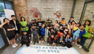 지역아동 문화생활 체험현장