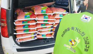 소외이웃을 위한 쌀 물품후원
