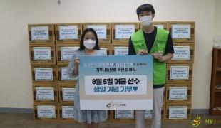NGO단체 희망조약돌,취약계…