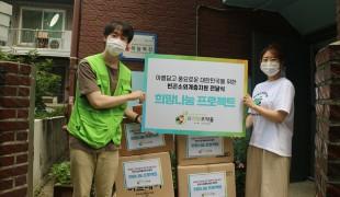 NGO단체 희망조약돌, 빈곤…