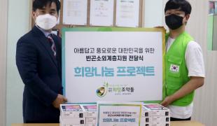 어니언인터렉티브, NGO 봉…