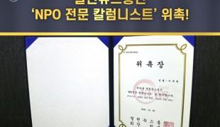 열린뉴스통신 'NPO 전문 …