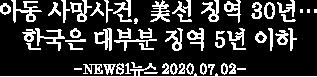 아동 사망사건, 미국선 지역 30년... 한국은 대부분 징역 5년 이하 - NEWS1뉴스 2020.07.02